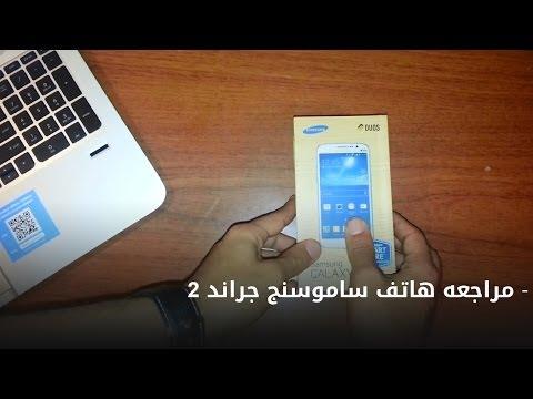 مراجعه هاتف ساموسنج جراند 2 مواصافت مميزات وعيوب والسعر