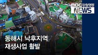 투R]동해시 도시재생사업 봇물