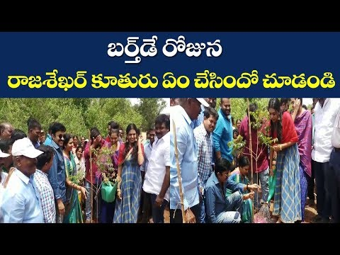 Rajasekhar Daughter Shivani Birthday Celebrations Video | Film Jalsa