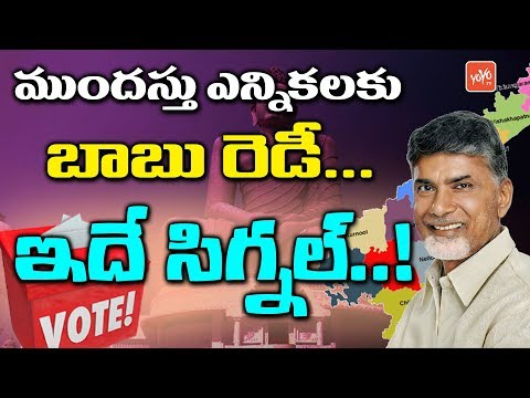 Chandrababu Naidu is Planning For Early Elections in Andhra | AP Politics | Latest News | YOYO TV