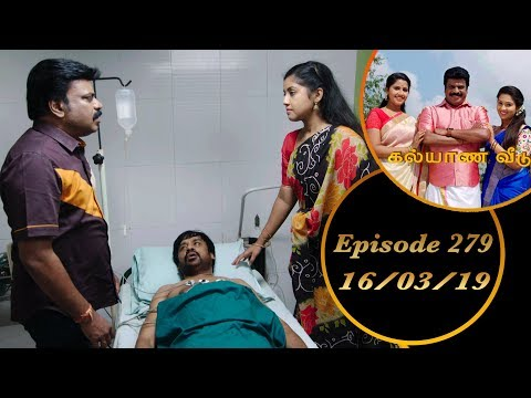 #Kalyana Veedu | Tamil Serial | Episode 279 | 16/03/19 |Sun Tv |Thiru Tv