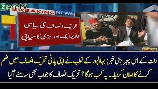 Pakistan News Live Bahawalpur National Awami Party Ne Bara Ailan Kardia