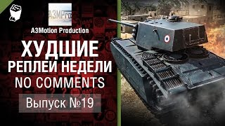Худшие Реплеи Недели - No Comments №19 - от A3Motion [World of Tanks]
