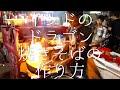インドのドラゴン焼きそばの作り方 / Chicken Drigon Noodle