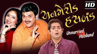 Unmarried Husband - Superhit Comedy Gujarati Natak   Rasik Dave, Ketki Dave  