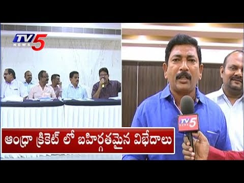 Internal Differences Andhra Cricket Association | TV5 News