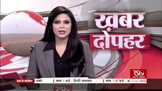 Hindi News Bulletin | हिंदी समाचार बुलेटिन – Jan 12, 2019 (1:30 pm)