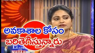 Divyavani About Cinema Industry Casting Couch Issue | #TheLeaderWithVamsi