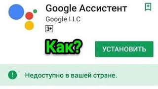 Google Assistant на русском решаем проблему установки