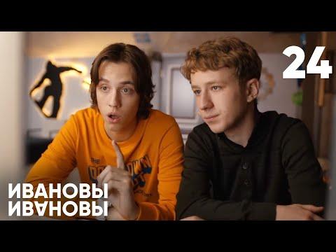 Ивановы - Ивановы | Сезон 2 | Серия 24