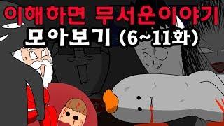 이해하면무서운이야기 모아보기 2탄 6~11화