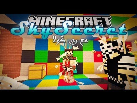 Fir4sGamer Minecraft ADVMap Sky Secret مع بي كولا