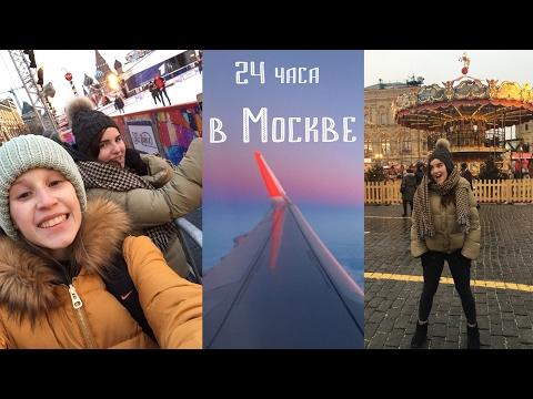 VLOG: 24 часа в Москве + виза в Великобританию