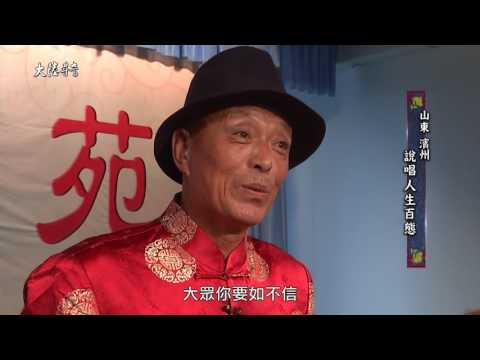台灣-大陸尋奇-EP 1650-一城風華滿絕藝(六十二)