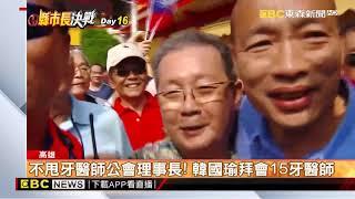 好熱情! 韓國瑜天公廟參拜 韓迷列隊歡迎