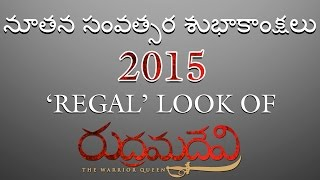 Anushka's 1st Motion Poster - 'Regal' Look Of Rudhramadevi