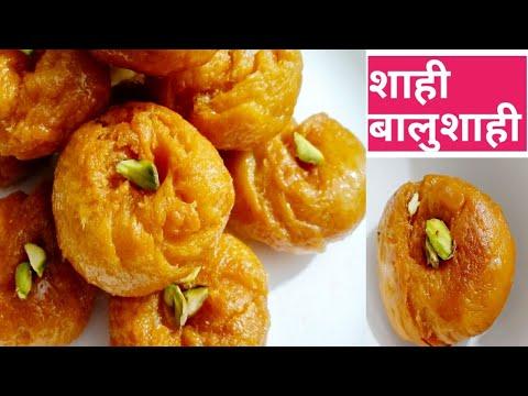बालुशाही।Balushahi Recipe in Marathi।khurmi recipe । badusha Recipe परफेक्ट शाही  बालुशाही