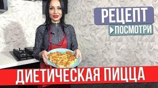 Рецепт Пиццы | Эффективное Похудение
