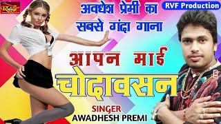 अवधेश प्रेमी का सबसे गंदा गाना   Awadhesh Premi Wrong Song   Rong Song 2018   New Rong Song awadhesh