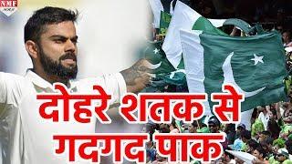 Virat Kohli की Double Century से गदगद हुआ Pakistani Media, जमकर की तारीफ