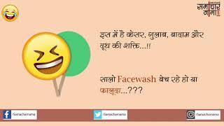 शानदार जोक्स |Jokes in Hindi -546|समाचार नामा