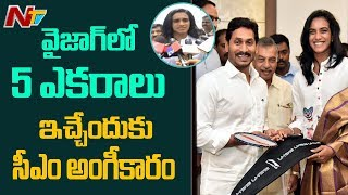 PV Sindhu Speaks To Media After Meet AP CM YS Jagan | NTV