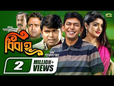 Bibah   Drama   Chanchal Chowdhury   Brindabon Das   Chitrolekha Guhoo