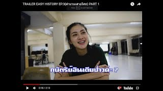 TRAILER EASY HISTORY EP.3(????????????) PART 1