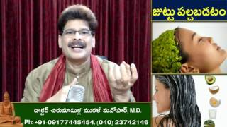 Hair Thinning and Ayurvedic Beauty Secrets in Telugu by Dr. Murali Manohar Chirumamilla