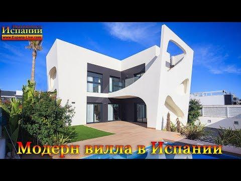 Новая недвижимость испания