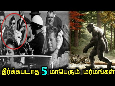 இன்றுவரை கண்டறியமுடியாத 5 உலக மர்மங்கள்! | 5 Unsolved mysteries of the world | tamil