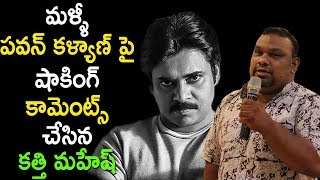 Once Again Kathi Mahesh Shocking Comments On Pawan Kalyan