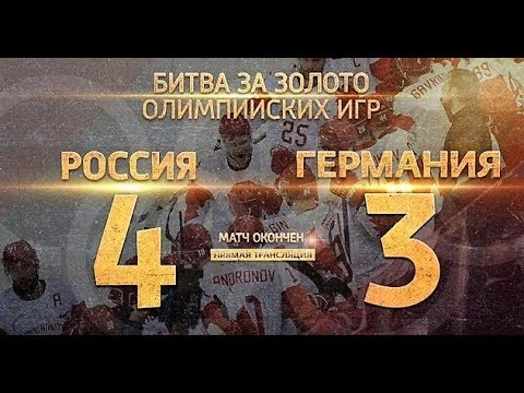 #РОССИЯ _ГЕРМАНИЯ 4:3 ХОККЕЙ 2018 ОЛИМПИАДА В ПХЕНЧХАНЕ
