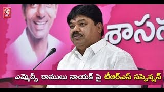 MLC Ramulu Naik Suspended From TRS Party For Involved In Anti-party Activities | Hyderabad