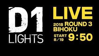 2018 D1 LIGHTS SERIES Rd.3 BIHOKU / 生配信