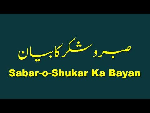 Sabar O Shukr Ka Bayan - Islah E Aamaal - Islamic Speech - Abdul Habib Attari video