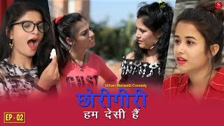 Humdesihain | Urban Marwari Comedy | ChhoriGiri | EP02 | छोरीगीरी | Surana Comedy Studio