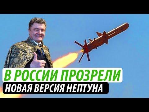 В России прозрели. Новая версия украинского «Нептуна»