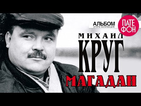 Михаил Круг - Магадан (Full album) 2004