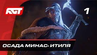 Прохождение Middle-earth: Shadow of War (Средиземье: Тени Войны) — Часть 1: Осада Минас-Итиля