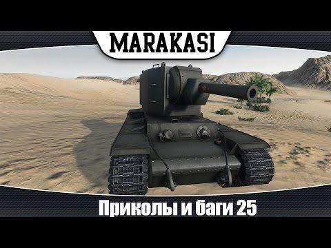 World of Tanks смешные моменты и баги 25