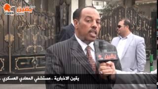يقين | زين العابدين خليف مطلوب من الشعب ان يكونوا جنودا في الجيش المصري