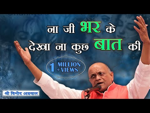 Na Jibhar Ke Dekha Na Kuch Baat Ki Bhajan By Shri Vinod Ji Agarwal - B K Dutt Colony - Delhi video