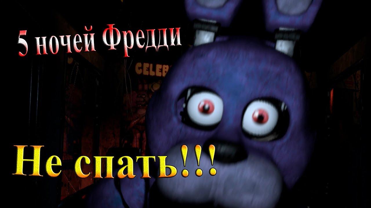 5 ночей с фредди песня на русском.