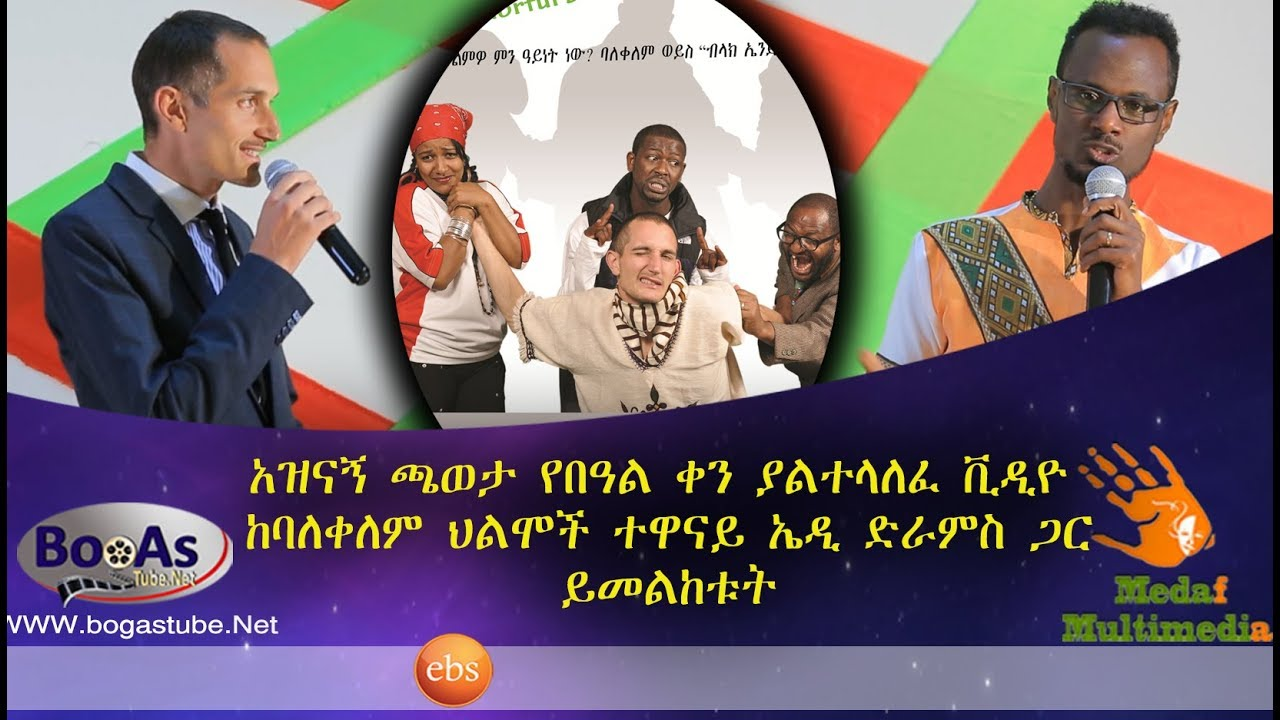 Ethiopian EBS TV Yemelde Kokubuche Funny interview with Balekelem hilmoch  Film Actor Edi deram (Gen