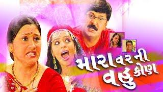 Mara Varni Vahu Kon - Full Gujarati Comedy Natak | Mehul Buch, Samir Rajda, Preeti Jain