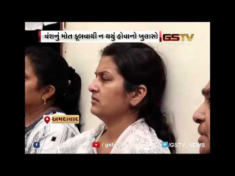 Ahmedabad: Ghatlodia Student had died of health reasons not due to drowning