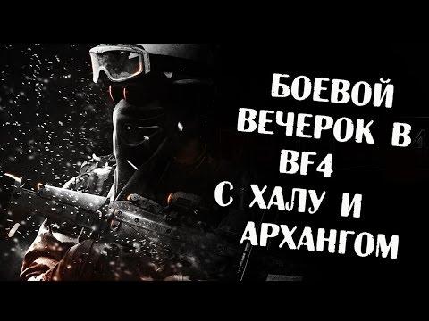 Боевой вечерок в Battlefield 4 (С Халу и Архангом)