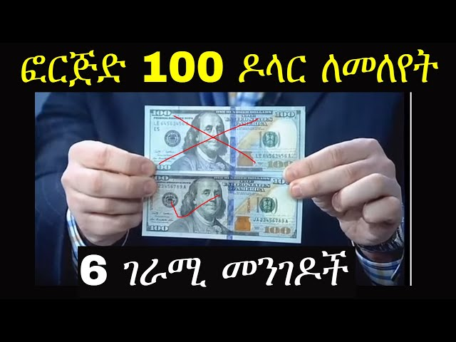 Ethiopia:How To Identify Fake 100 Dollar |Ashruka on Dollar