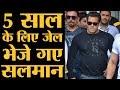 काले हिरन को मारने के आरोप में Salman Khan को सजा सुना दी गई| Black buck case | Salman Khan Jail